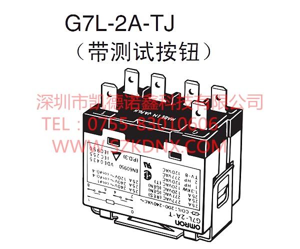 g7l-2a-tj日本欧姆龙功率继电器