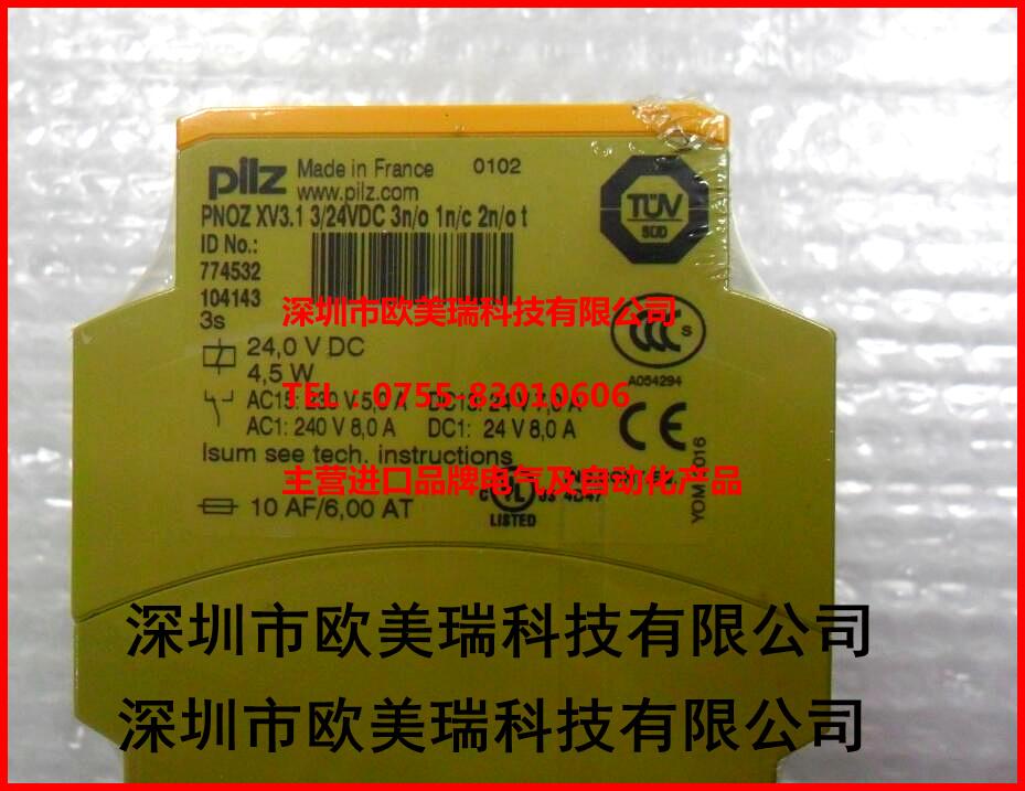 皮尔兹继电器pnoz xv3.1 3 24vdc